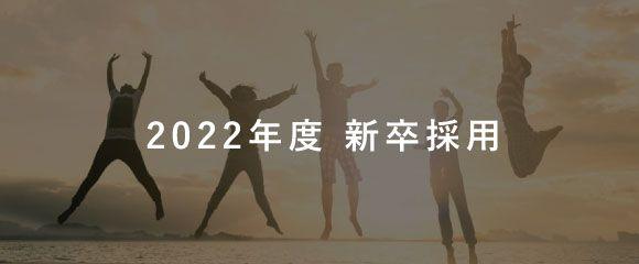 2021年度 新卒採用