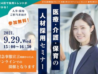 【終了】医療・介護・保育の人材採用セミナー開催!