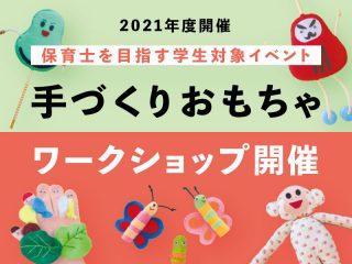 【10/25更新あり】手づくりおもちゃワークショップ
